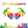 Koncerty:  Bass Astral x Igo, Łona i Webber & the Pimps, Zawiałow - Juwenalia Poznań, Poznań